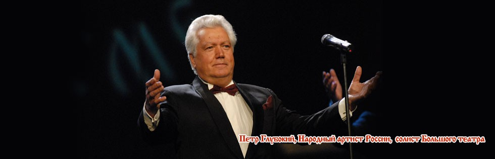 Петр Глубокий, Народный артист России,  солист Большого театра